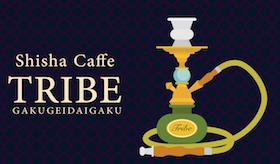 Shisha Vape caffe tribe-gakugeidaigaku